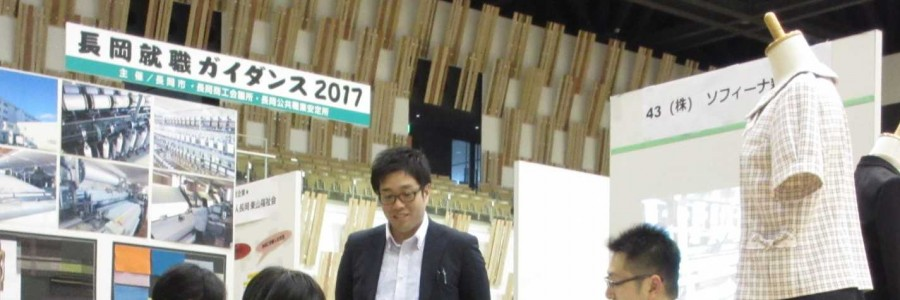 『長岡就職ガイダンス2017』
